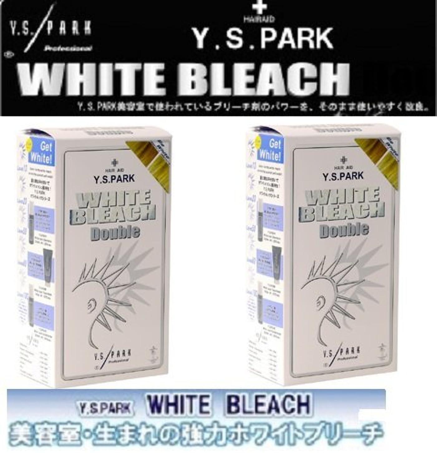 踏み台散髪釈義Y.S.パーク ホワイトブリーチ ダブル60g(お得な2個組)美容室生まれの強力ホワイトブリーチ?強力ホワイトブリーチに大容量サイズが登場!