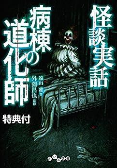 [遠山雅]の【電子書籍特典付】怪談実話 病棟の道化師 (だいわ文庫)