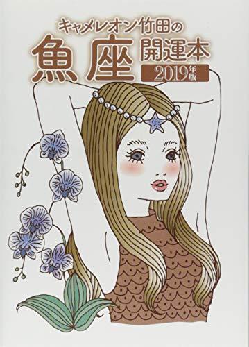 キャメレオン竹田の魚座開運本 2019年版