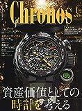 クロノス日本版 2020年 01 月号 [雑誌]