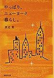 やっぱり、ニューヨーク暮らし。 (集英社文庫(日本)) / 渡辺 葉 のシリーズ情報を見る