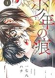 少年の痕 1 (マッグガーデンコミックス Beat'sシリーズ)