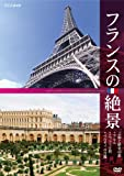 フランスの絶景 芸術と歴史の旅 ◇アルル ◇エッフェル塔 ◇ベルサイユ宮殿 [DVD]