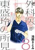 新 外科医東盛玲の所見 8巻