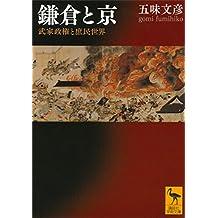 鎌倉と京 武家政権と庶民世界 (講談社学術文庫)