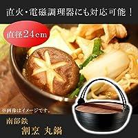池永鉄工 南部鉄 割烹 丸鍋 24cm