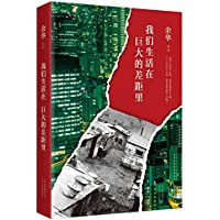 Yu Hua: We All Live in Disparity (Chinese Edition)