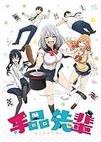TVアニメ「手品先輩」 Blu-ray BOX