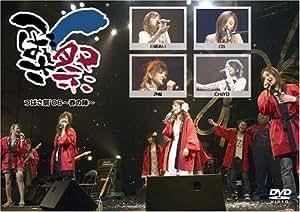つばさ祭'06 ~春の陣~ [DVD]