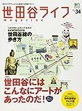 世田谷ライフマガジン 34 (エイムック 2021)