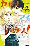 カモナ マイハウス!(2) (別冊フレンドコミックス)