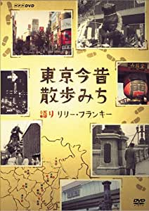 NHK-DVD 東京今昔散歩みち