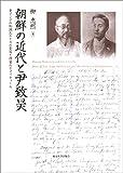 朝鮮の近代と尹致昊: 東アジアの知識人エトスの変容と啓蒙のエクリチュール
