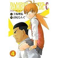 BAMBOO BLADE C(4) (ビッグガンガンコミックス)