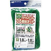 マルソル(MARSOL) かんたんつる栽培ネット 10cm角目 1.8×1.8m グリーン 四隅取付ロープ付