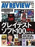 AVレビュー(AV REVIEW) 272号 (2019-01-17) [雑誌]