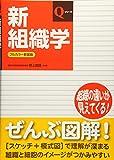 新組織学 (Qシリーズ)