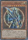 遊戯王カード MP01-JP006 カオス・ソルジャー -開闢の使者- ミレニアムスーパーレア 遊☆戯☆王デュエルモンス…