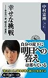 幸せな挑戦 今日の一歩、明日の「世界」 (角川oneテーマ21)