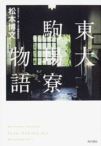 東大駒場寮物語の詳細を見る