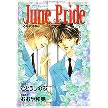タクミくんシリーズ June Pride 6月の自尊心 (あすかコミックスCL-DX)