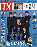 週刊TVガイド(中部版) 2019年 5/10 号 [雑誌]