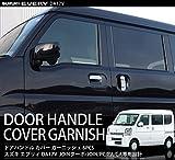 エブリイバン DA17V スズキ フロント リア ドアハンドル カバー ガーニッシュ 6P ステンレス鏡面仕上げ サイドドア ドアパネル ドアノブ カスタム パーツ メッキ 外装品 専用設計 ABS素材 新型 軽自動車 エブリ バン
