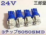 三郎堂 24V LED T10 ウェッジ 5連 ブルー 青 4個セット