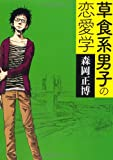 草食系男子の恋愛学 (MF文庫 ダ・ヴィンチ も 2-1)