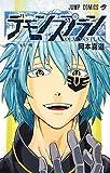 デモンズプラン 2 (ジャンプコミックス)