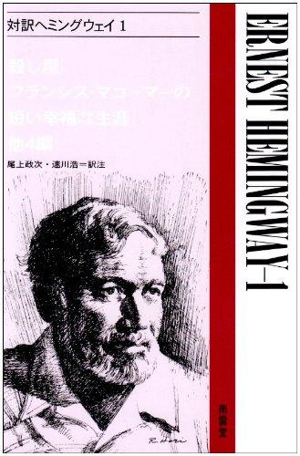 対訳ヘミングウェイ1 (現代作家シリーズ 15)