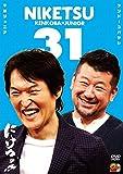 にけつッ!!31 [DVD]