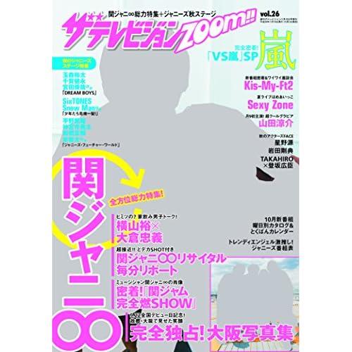 ザテレビジョンZoom!!vol.26