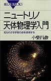 ニュートリノ天体物理学入門 : 知られざる宇宙の姿を透視する (ブルーバックス)