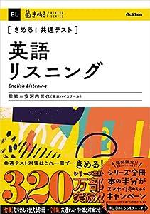 きめる!共通テスト英語リスニング (きめる!共通テストシリーズ)