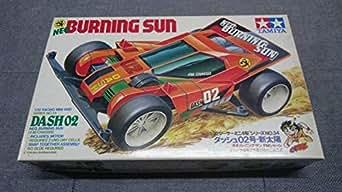 当時物 ビンテージ コレクター タミヤ 1/32 18034 NEO BURNING SUN DASH-02 ネオ・バーニングサン ダッシュ02