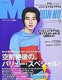 Men's NONNO(メンズノンノ) 2017年 09 月号 通常版
