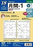 レイメイ藤井 ダヴィンチ 手帳用リフィル 2018年 12月始まり マンスリー A5 ブロック DAR1804