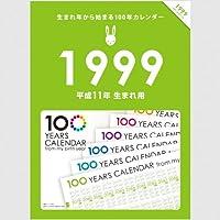 生まれ年から始まる100年カレンダーシリーズ 1999年生まれ用(平成11年生まれ用)
