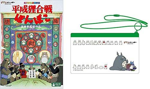 【早期購入特典あり】平成狸合戦ぽんぽこ [DVD] ジブリがいっぱいCOLLECTIONオリジナル トトロのサマーポーチ付き