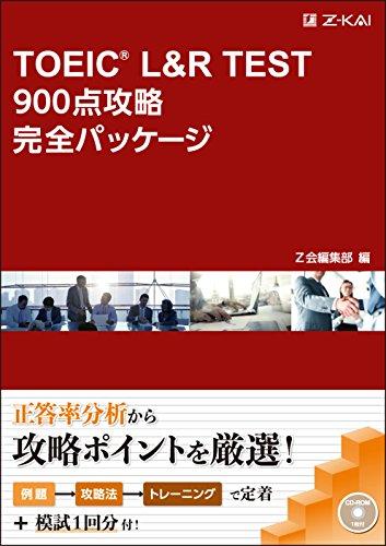 TOEIC® L&R TEST 900点攻略完全パッケージ