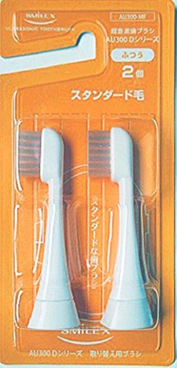 一晩腐敗欠員1.6MHz超音波電動歯ブラシAU300D用 替え歯ブラシ(スタンダード毛)