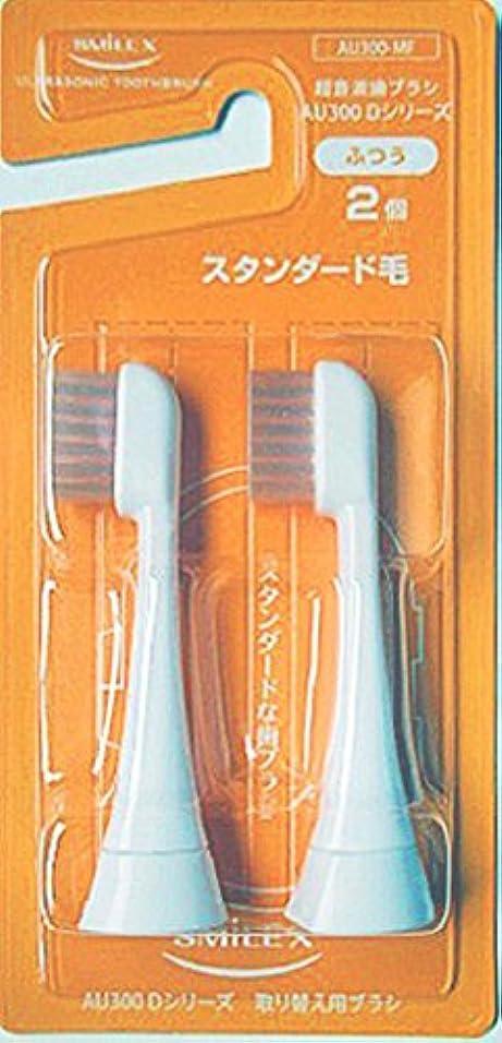 最も遠い債権者胸1.6MHz超音波電動歯ブラシAU300D用 替え歯ブラシ(スタンダード毛)