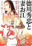 徳川秀忠と妻お江―江戸三百年の礎を築いた夫婦の物語 (PHP文庫)