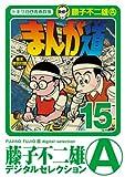 まんが道(15) (藤子不二雄(A)デジタルセレクション)