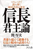 「信長君主論 ―マキャベリで読み解く戦国武将の虚実」販売ページヘ