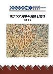 東アジア海域の海賊と琉球 (琉球弧叢書)