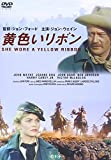黄色いリボン [DVD] 画像