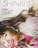 SHINBIYO 2019年 03 月号 [雑誌]
