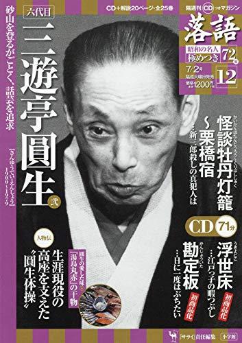 「落語」昭和の名人極めつき72席(12) 2019年 7/2 号 [雑誌]